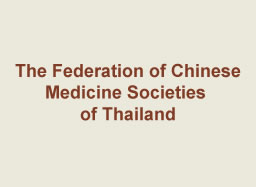 The Federation of Chinese Medicine Societies of Thailand