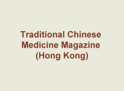 Traditional Chinese Medicine Magazine (Hong Kong)