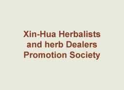 Xin-Hua Herbalists'and herb Dealers'Promotion Society